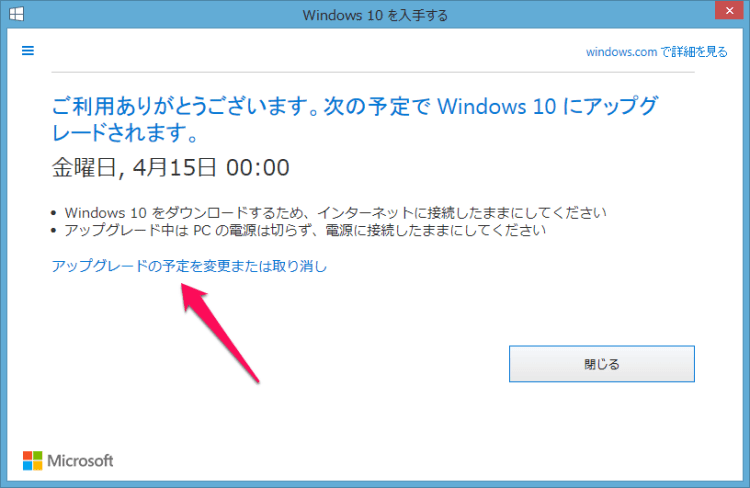 windows10up03