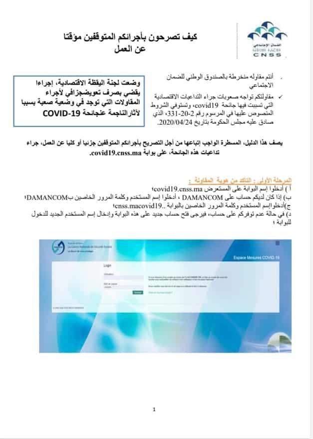 الطريقة الصحيحة والرسمية للتسجيل في موقع الضمان الاجتماعي والإستفادة من 2000 درهم: