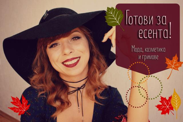 мода и козметика за есента