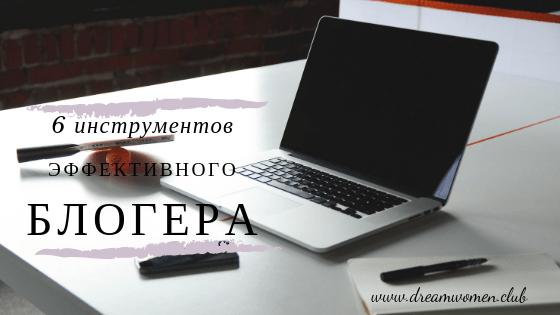 6 инструментов эффективного блогера