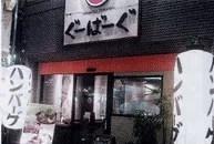 ぐーばーぐ阿佐ヶ谷店様