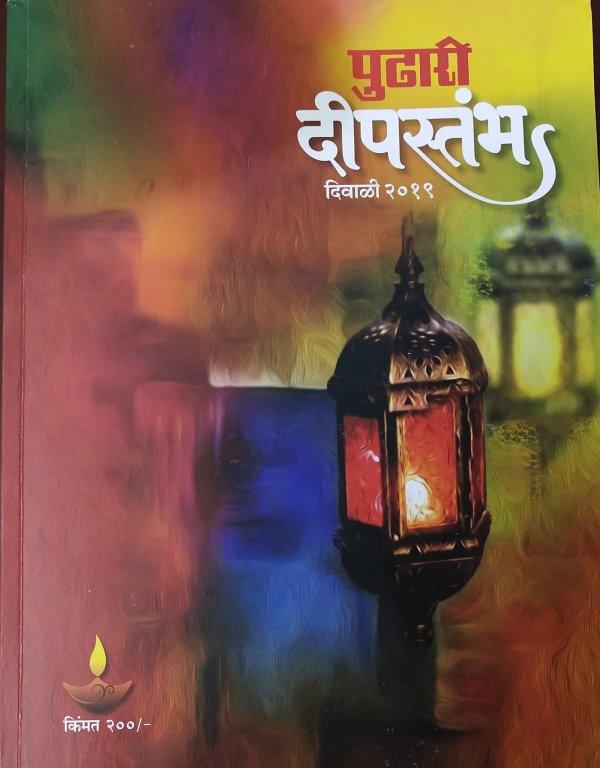 महाराष्ट्र के प्रमुख मराठी अखबार पुढारी द्वारा दीपावली के अवसर पर प्रकाशित दीपस्तंभ मे डा. पी. के. ज्ञान के कार्यों के संबन्ध मे प्रकाशित । #Pudhari #Magazine #Maharashtra #drpkgyan #drgyan #doctor #homeopathy #best #homeopathic #hospital #clinic #homeopath #homoeopathic #bihar #patna #hajipur Visit us:- www.drgyanhomoeo.com