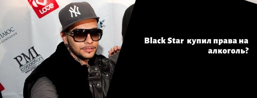 Холдинг Black Star