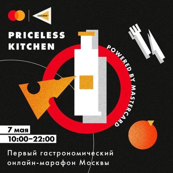Гастрономический марафон Priceless Kitchen