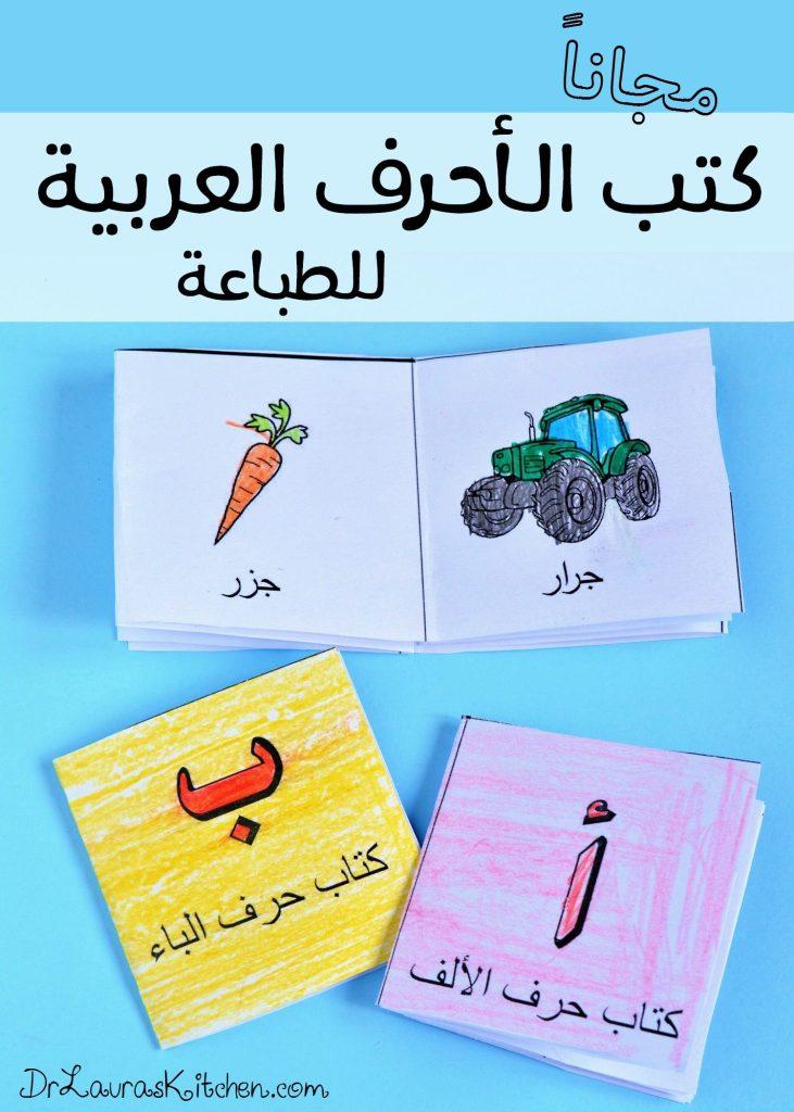 كتب الحروف الأبجدية العربية