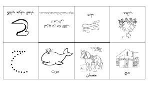 Free Printable Arabic Alphabet Books