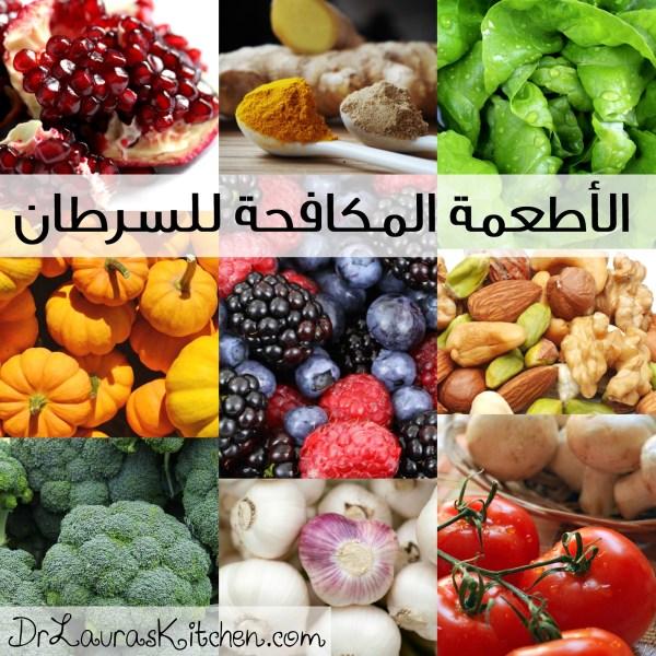 الأطعمة المكافحة للسرطان