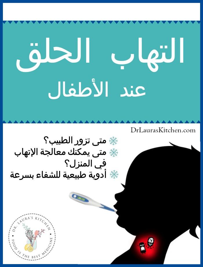 التهاب الحلق عند الأطفال مطبخ دكتورة لورا