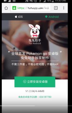 tutu app download