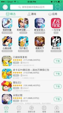tutuapp for iOS