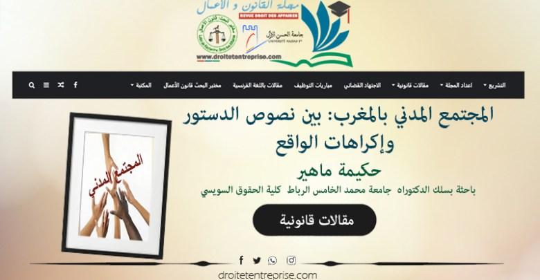 المجتمع المدني بالمغرب بين نصوص الدستور وإكراهات الواقع