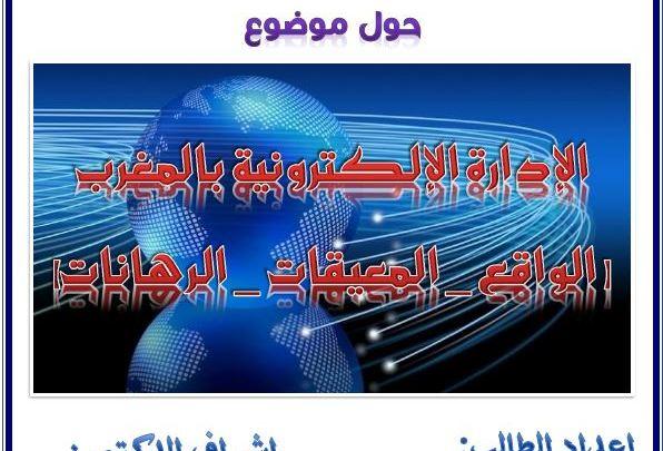 الادارة الالكترونية بالمغرب