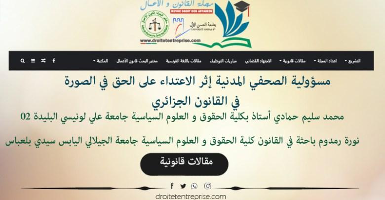 مسؤولية الصحفي المدنية إثر الاعتداء على الحق في الصورة في القانون الجزائري
