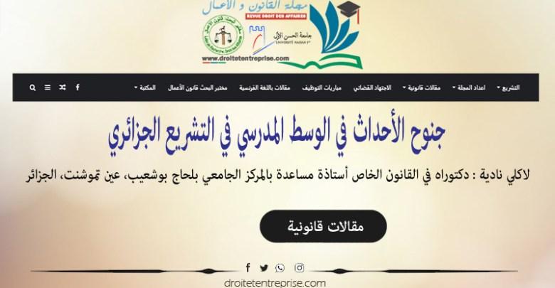 جنوح الأحداث في الوسط المدرسي في التشريع الجزائري