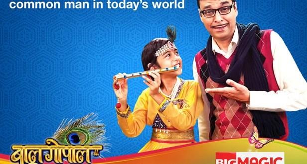 Bal Gopal Kare Dhamaal | Star Cast | Full Cast | Story | Plot | Big Magic | Pics | images | wallpapers | timings