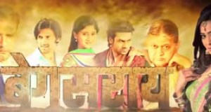 Begusarai Serial Images | Posters | Pics | Wallpapers | Star Cast | Timings | start date | Story
