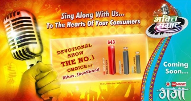 Bhakti Samrat | Big Ganga Magic | Auditions | Host | Anchor | Timings | Repeat Telecast