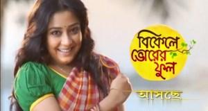 Bikele Bhorer Phool Cast | story | Timings | Wiki | Timings | start Date | droutinelife | Zee Bangla Serial