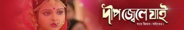 Dweep Jwele Jai images | 'Dweep Jwele Jai' Wiki Zee Bangla Tv Serial| Cast| Promo | Repeat Telecast Timings