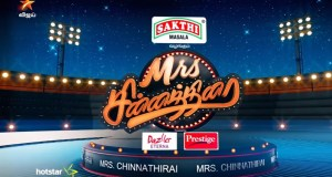 Mrs. Chinnathirai | Mrs சின்னத்திரை Contestants | Wiki| Star Cast | Timings | Promo Video | Mrs. Chinnathirai | Mrs சின்னத்திரை vijay tv serial