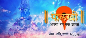 Palkhi Timing Schedule | Palkhi repeat telecast timing | Palkhi