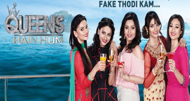 'Queens Hain Hum' Going to off Air, Last Episode | Droutinelife