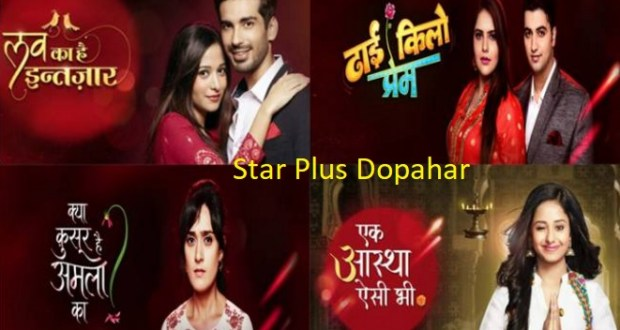 Star Plus Afternoon serials off air | Last Episode| wrap up | Ending