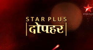 Star PlusDopahar all Serial Timings | Wiki | Tu Suraj Main Saanjh Piya Ji