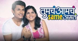Tumcha Amcha Same Asta cast | Story | Show Time | Repeat Telecast Timing