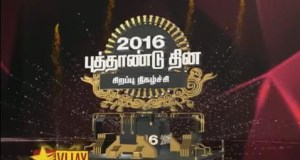 Vijay TV New Year Special Programmes on 1 Jan, 2016
