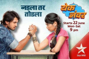 yek number Cast | yek number Story | yek number Repeat Timing | yek number Full Details