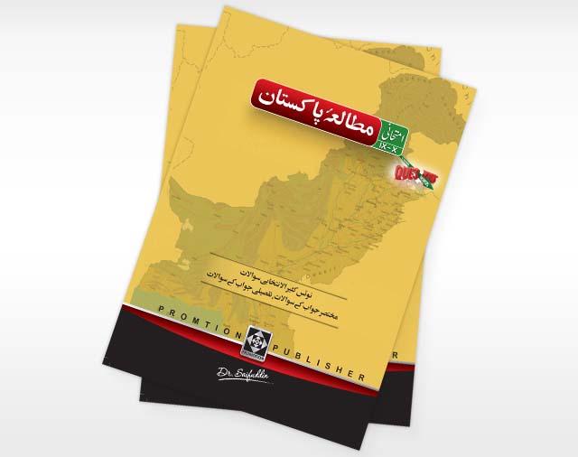 IX Pakistan Studies (Urdu) Question & Answers