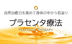 自然治癒力を高めて身体の中から若返り プラセンタ療法