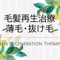 毛髪再生治療(薄毛・抜け毛)