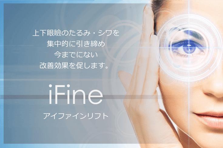 iFine_top_banner
