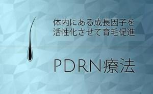 PDRN療法 体内にある成長因子を活性化させて育毛促進