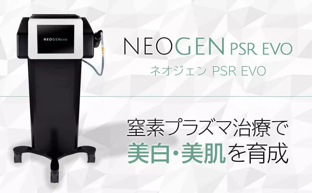 ネオジェンPSR Evo 窒素プラズマ治療で美白・美肌を育成
