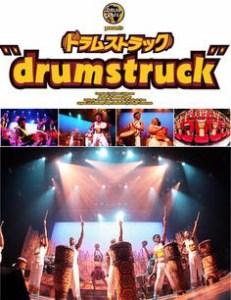 Drum Struck Poster Japan1