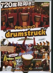 Drum Struck Poster Japan