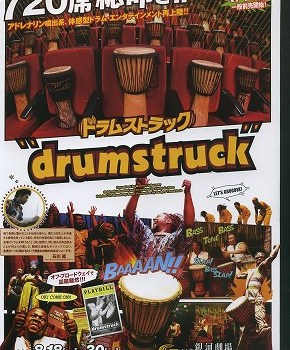 Drum Struck Japan Promo Vid