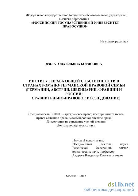 Институт права общей собственности в странах романо ...