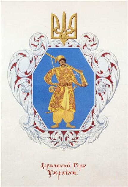 Герб Української держави роботи Г. Нарбута