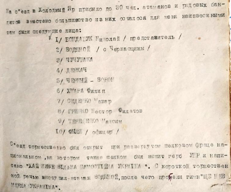 Інформація про з'їзд отаманів у Холодному Яру навесні 1921 р. зі справи «История банды Хмары»