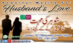 Wazifa for husband love | Powerful dua for husband love amal