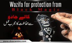 Strongest Ever wazifa for all types of magic cure | Black Magic removal | Black magic treatment dua-Har qism ka jadu khatam karne ki dua | Jadu se nijat pane ka wazifa