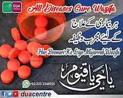 wazifa,dua,amal,wazifa,prayer,diseases cure,beemari ka ilaj