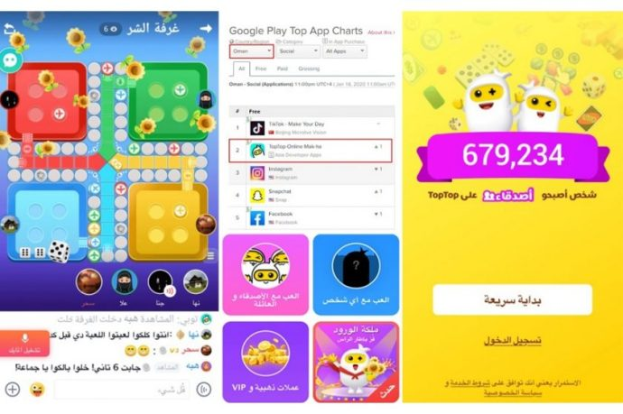 Valuing Privacy, TopTop Has Become the Most Popular Gaming Social App Amongst Women and Girls in the Gulf Countries