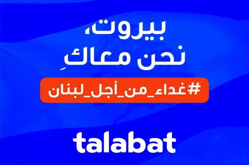 طلبات تُطلِق مُبادرة غداء_من_أجل_لبنان لمُسانَدة أشِقَّائنا