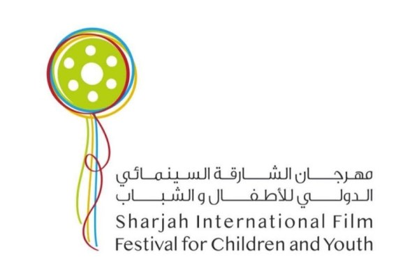 Sharjah International Film Festival for Children  and Youth