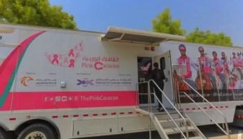 القافلة الوردية تقدم أكثر من 50 فعالية توعية وفحص مجاني